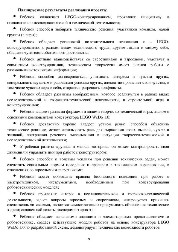 Сборник технологических карт