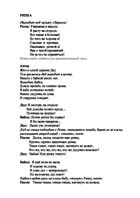 """""""Русская народная сказка """"Репка"""" 2 класс"""