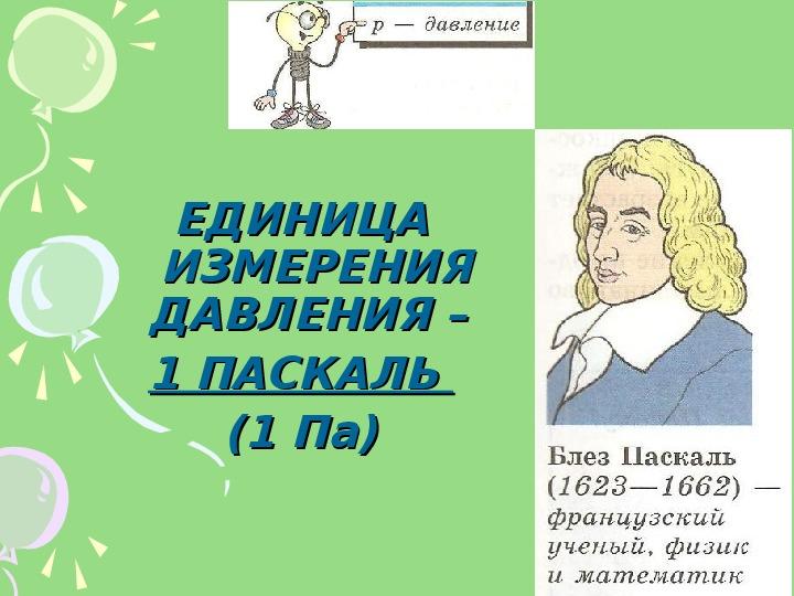 """Презентация на тему """"Давление"""" (физика, 7 класс)"""