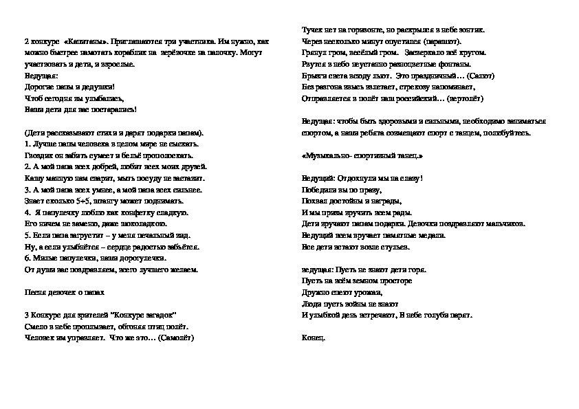 """Сценарий утренника посвященный """"23 февраля"""".Средняя группа"""