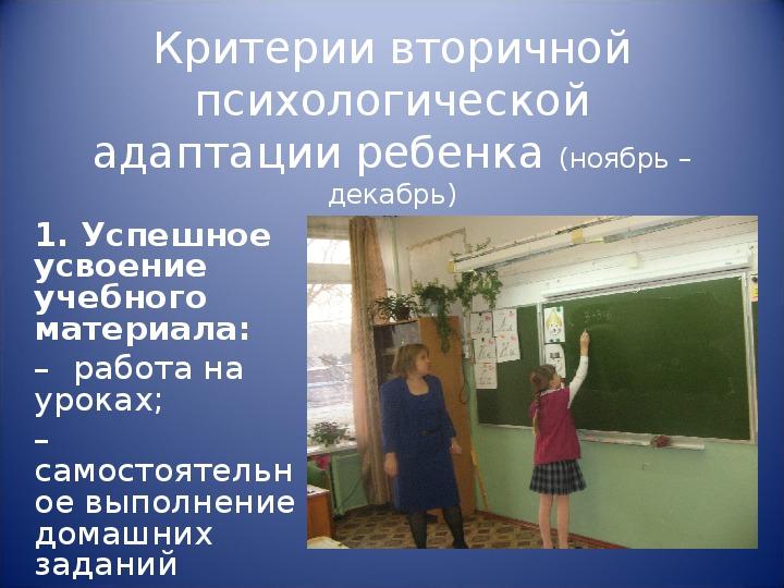 Критерии вторичной психологической адаптации ребенка (ноябрь – декабрь)