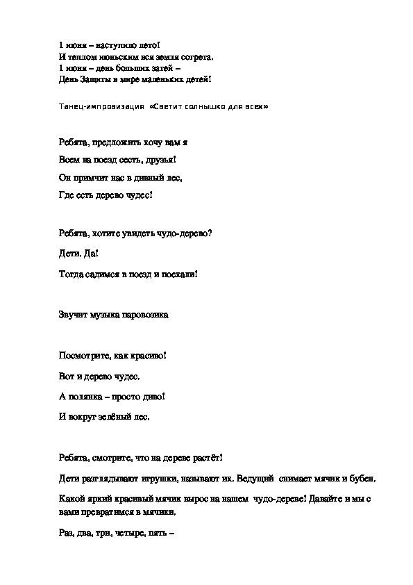 """Развлечение """"День защиты детей"""""""