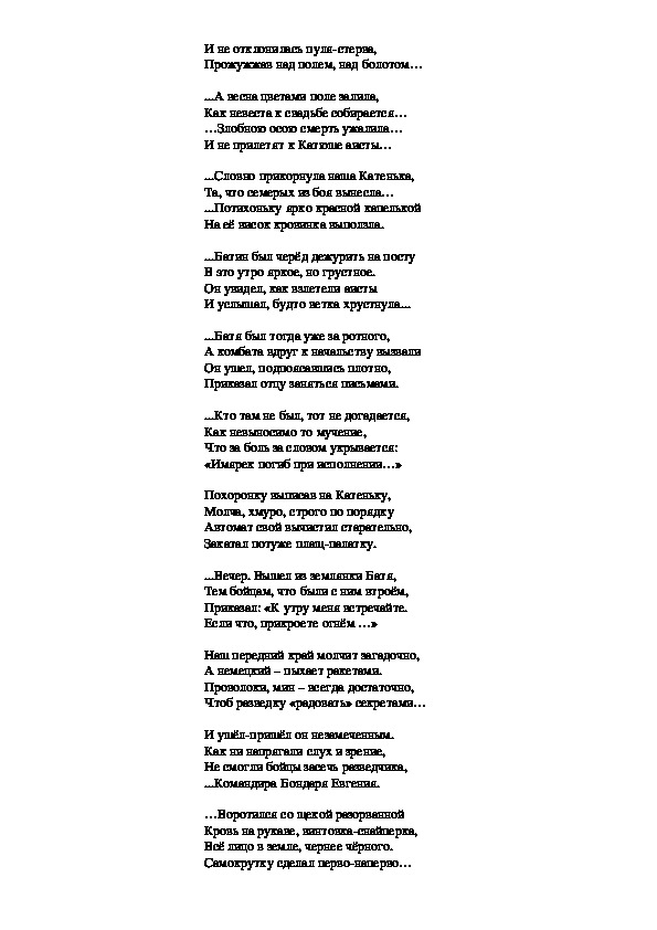 """Урок-презентация.Подготовка к сочинению-отзыву о картине И.Тихого """"Аисты"""" (9 класс,русский язык)"""