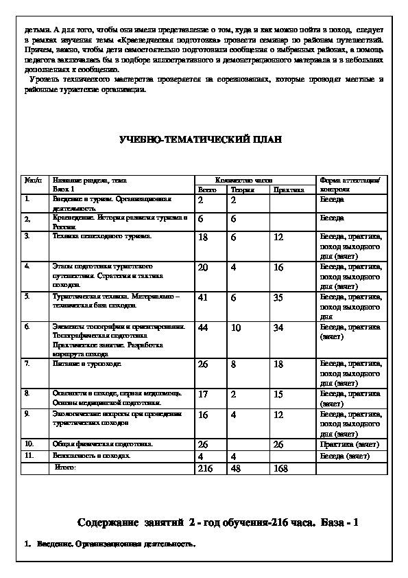 Программа туристско-краеведческого  объединения «38 Меридиан-2»