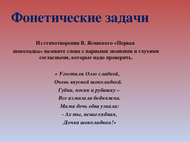 """Презентация к внеклассному мероприятию """"Праздник фонетики"""". (4 класс, русский язык)"""