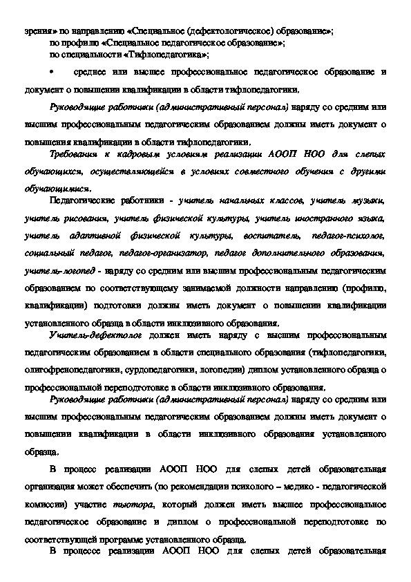 Примерная АООП Начального Общего Образования для слепых обучающихся (ВАРИАНТ 3.1)