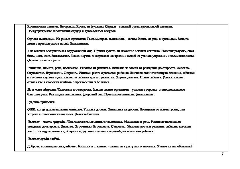 """Рабочие программы  4 класс """"Начальная школа 21 века"""" ."""