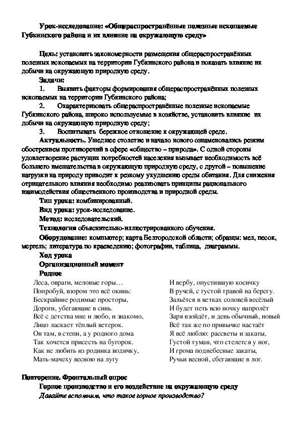 Урок-исследование по географии на тему: «Общераспространённые полезные ископаемые  Губкинского района и их влияние на окружающую среду» (9 класс, география)