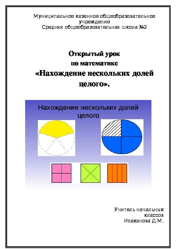 """План-конспект открытого урока по окружающему миру """"Как сберечь природу России"""""""