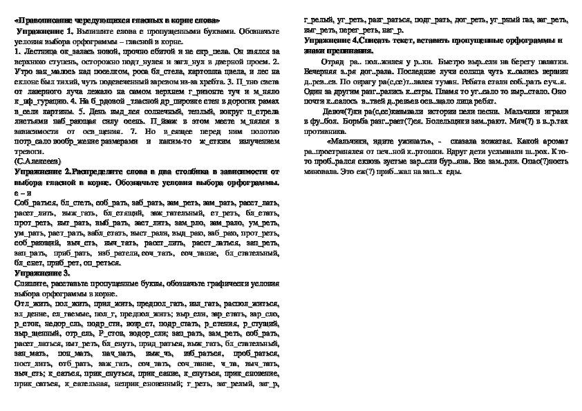 Карточки и контрольный диктант  по теме «Правописание чередующихся гласных в корне слова» (5 класс)