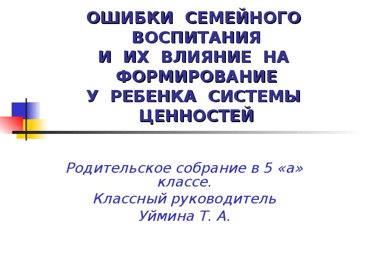 """Презентация родительского собрания на тему """"Ошибки семейного воспитания"""""""