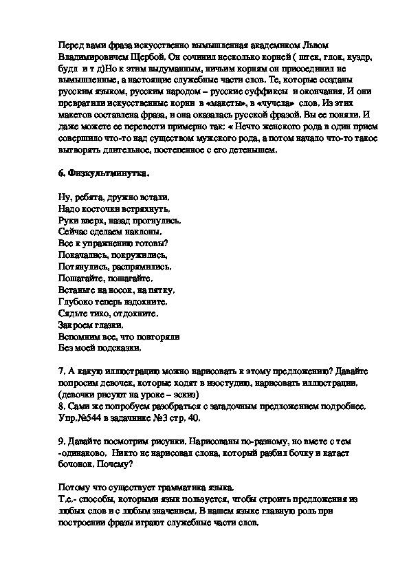 """Русский язык. 3 класс. Программа «Гармония». Автор М. С. Соловейчик. Тема урока:""""Загадочное предложение о Глокой Куздре"""""""