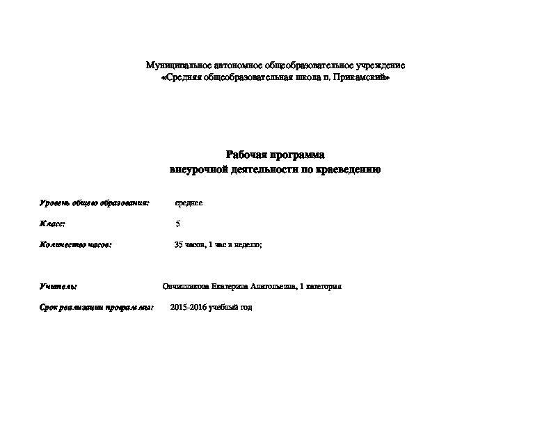 """Программа внеурочной деятельности по краеведению """"Мой Пермский край"""" (5 класс)"""