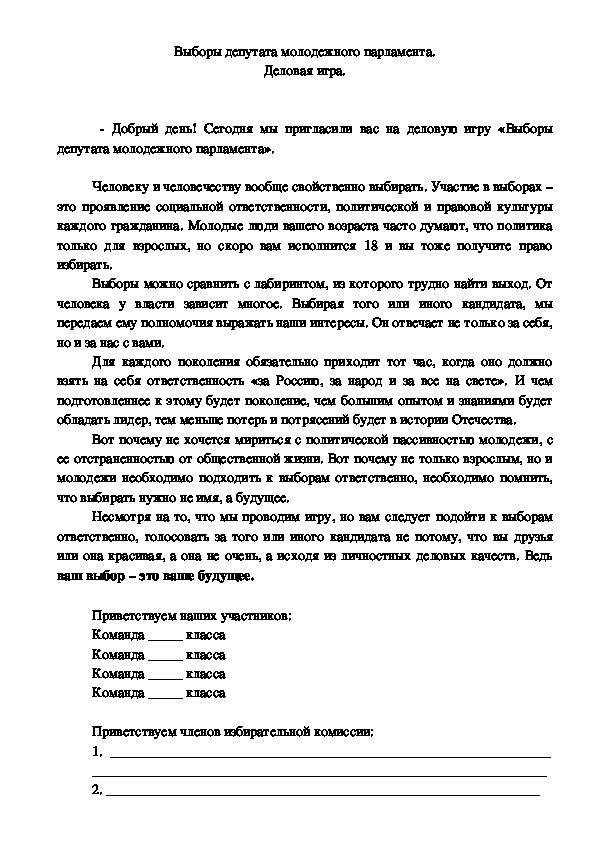 Выборы депутата молодежного парламента.