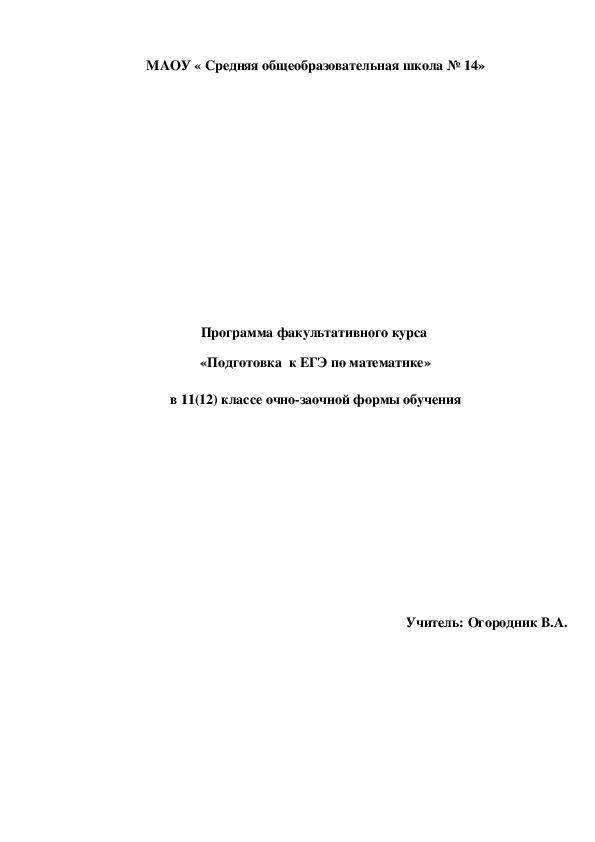 Программа факультативного курса  «Подготовка  к ЕГЭ по математике»  в 11(12) классе очно-заочной формы обучения