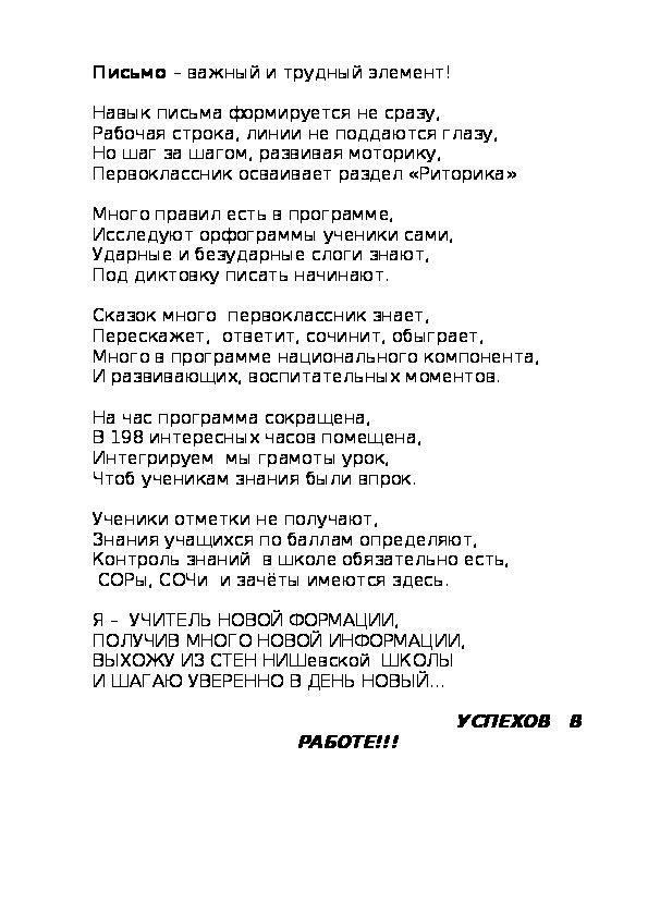 """Авторское стихотворение """"Обучалочка по - новому"""""""