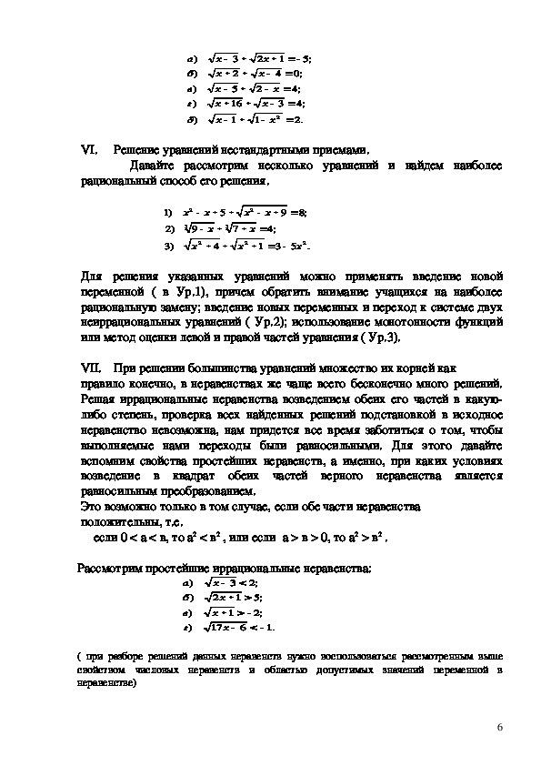 """Конспект урока алгебры и начал анализа в 11 классе """"Иррациональные уравнения и неравенства"""""""