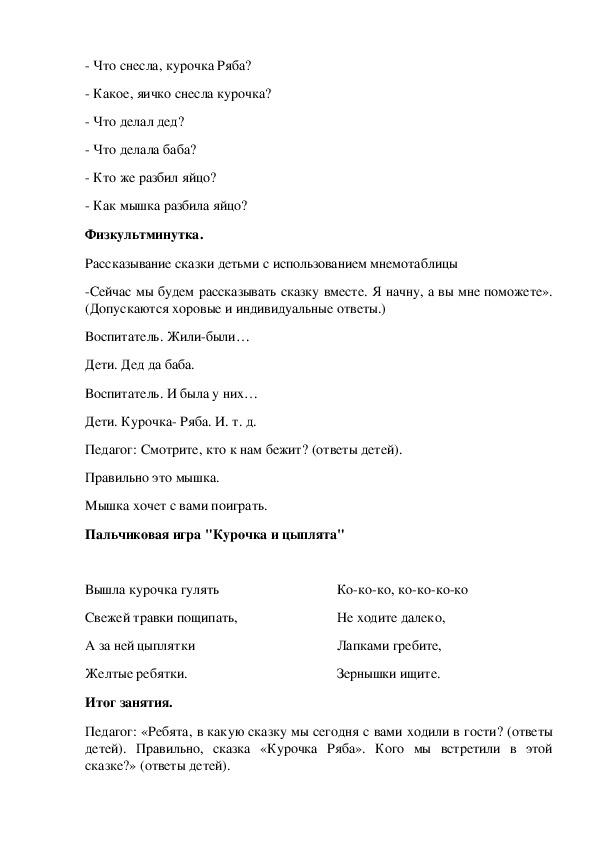 Конспект занятия по развитию речи во второй младшей группе «Пересказ сказки «Курочка Ряба»
