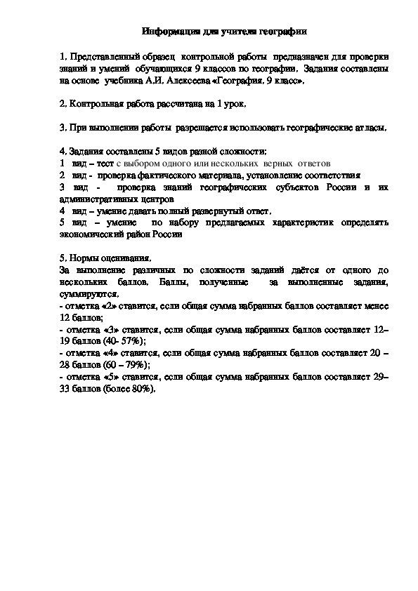 """Методическая разработка по географии  """"Итоговая контрольная работа"""" 9 класс"""