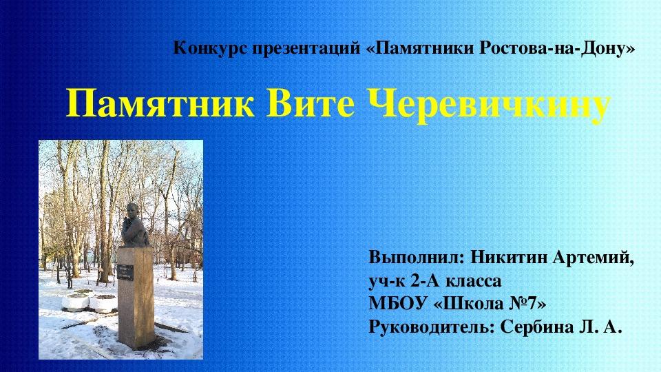 Презентация о памятнике Вити Черевичкину