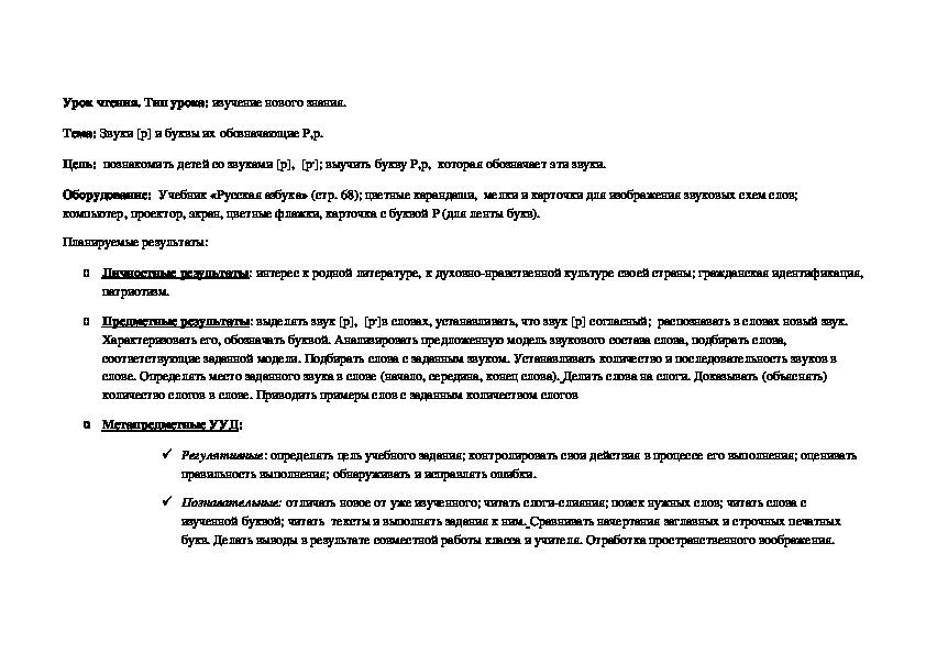 """Конспект урока по русскому языку """"Звук и буквы Р"""" 1 класс"""
