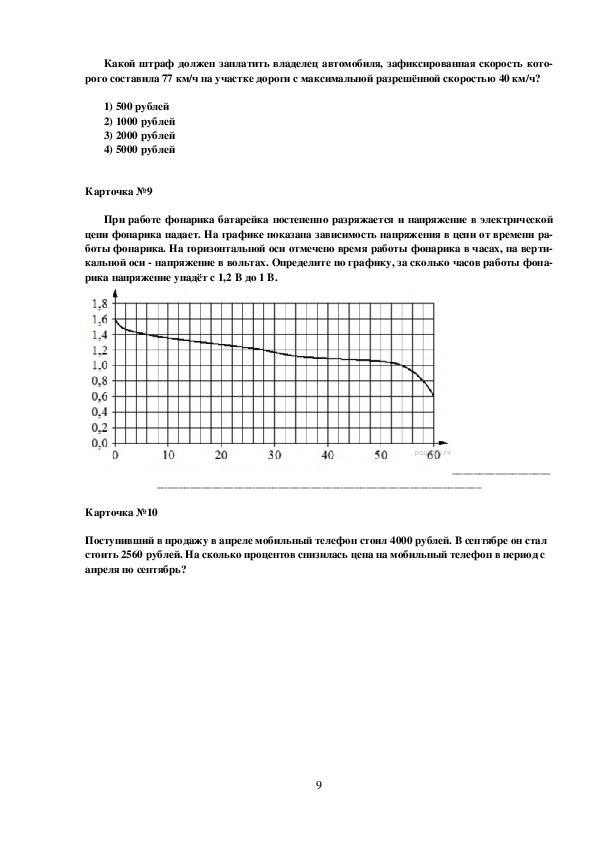 Конспект открытого урока  «Подготовке  к ОГЭ   по модулям « Алгебра», «Реальная математика»».