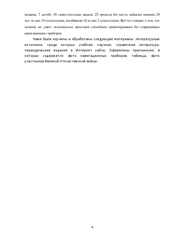 """Исследовательская работа по географии """"Способы ориентирования в годы Великой Отечественной войны"""""""