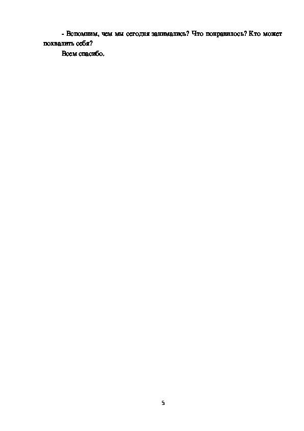 Составление сюжетного рассказа по набору игрушек «Аленка, Тузик и Пушок» (с использованием литературных произведений писателей ПМР)