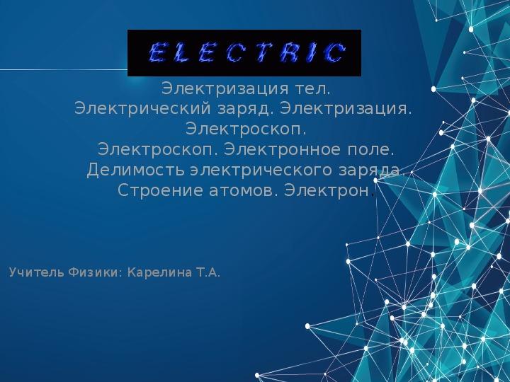 "Презентация ""Электризация тел."""