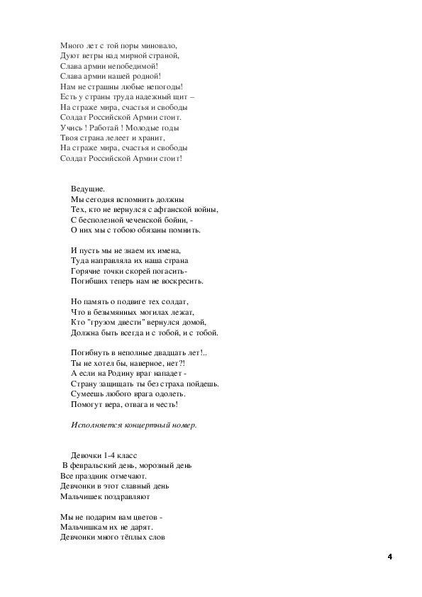 """Сценарий на 23 февраля """"Мужской сегодня праздник"""" 4 класс"""
