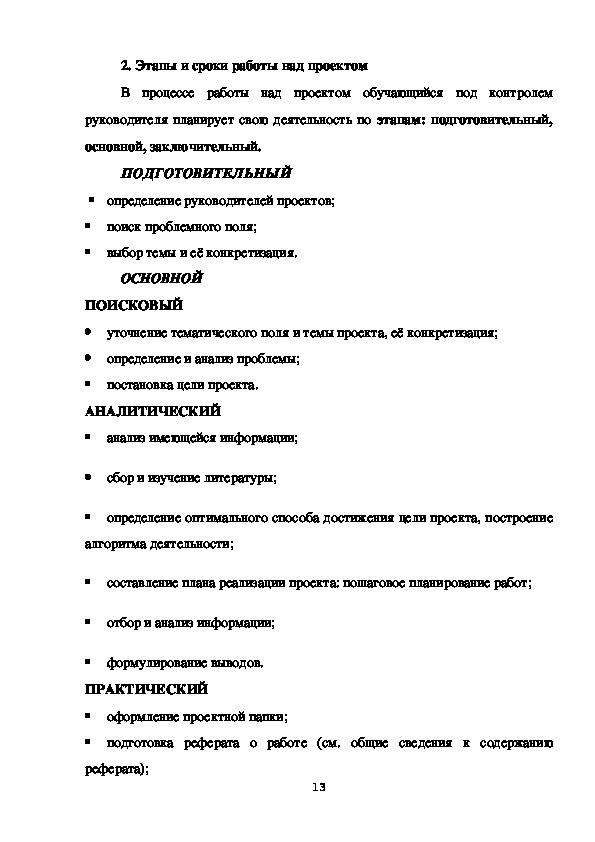 Методические рекомендаци для преподавателей  по подготовки проектов