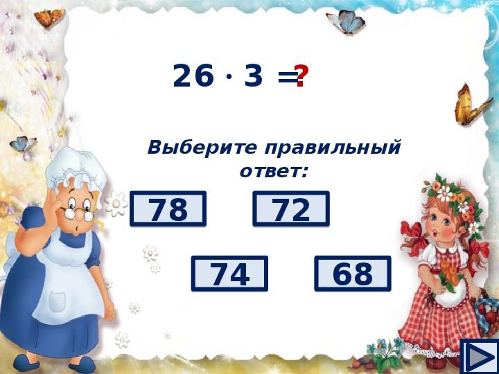 """Презентация по математике """"Бабушкины примеры.  Математический тренажёр"""""""