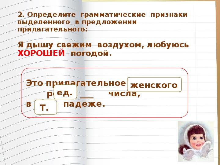"""Готовимся к  ВПР  по русскому  языку  в  4  классе.  Тренировочные  задания  по теме  """"Части речи.  Имя прилагательное"""""""