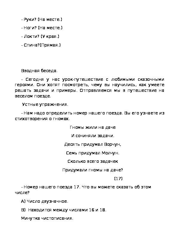 Конспект урока по математике.  2 класс