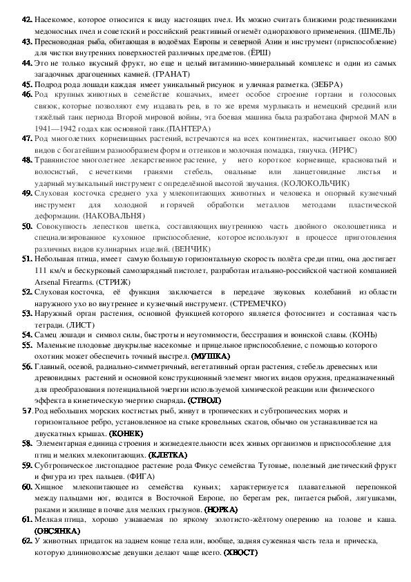 """Интеллектуальная игра """"75 омонимов"""" ."""
