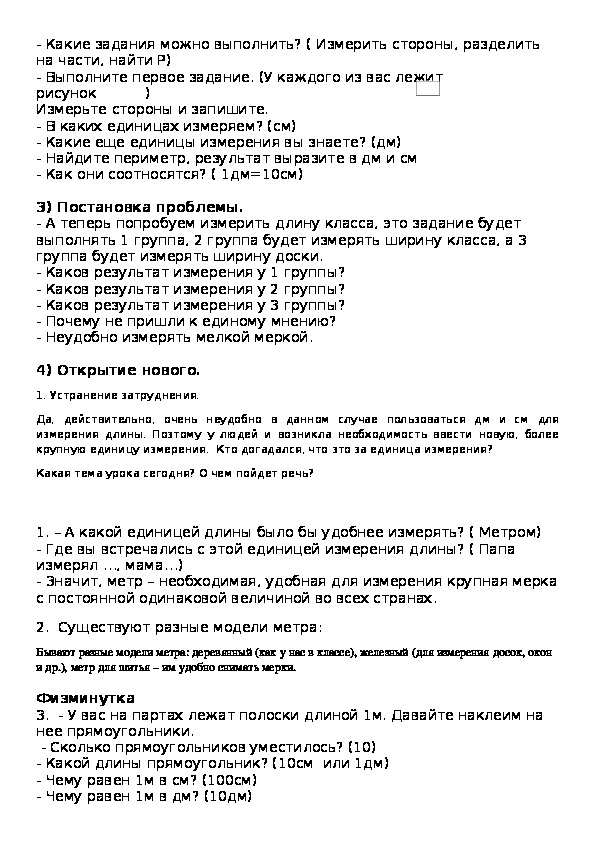 "Конспект урока по математике на тему ""Метр""( 3  класс)"