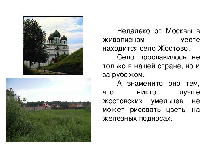 """Презентация по теме """"Жостовские подносы"""""""