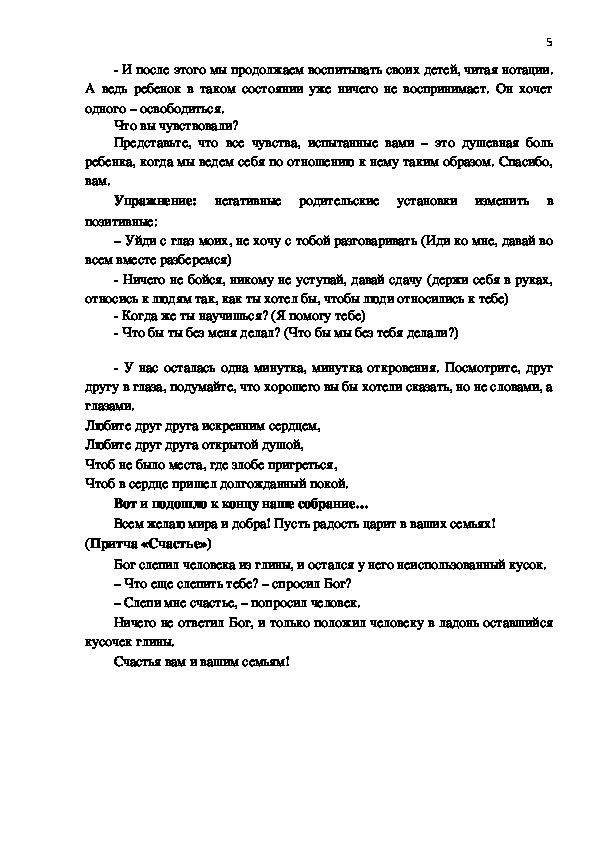 """Родительское собрание на тему """"Семья и школа"""" (2 класс)"""