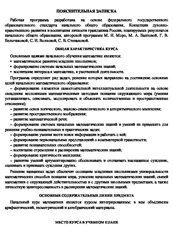 Рабочая программа по математике 3 класс Школа России