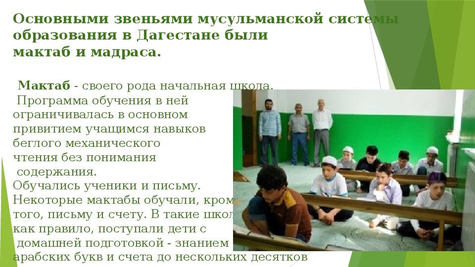 "Презентация по теме ""Исламское образование в Дагестане"""