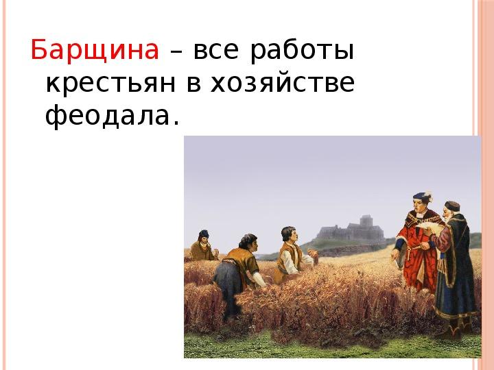 """Презентация по всеобщей истории на тему """"Средневековая деревня и ее обитатели"""" 6 класс"""