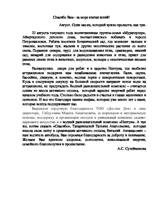 """Публикация в районную газету """"Айыртауские зори"""" """"Спасибо, Нептун! За море впечатлений"""""""