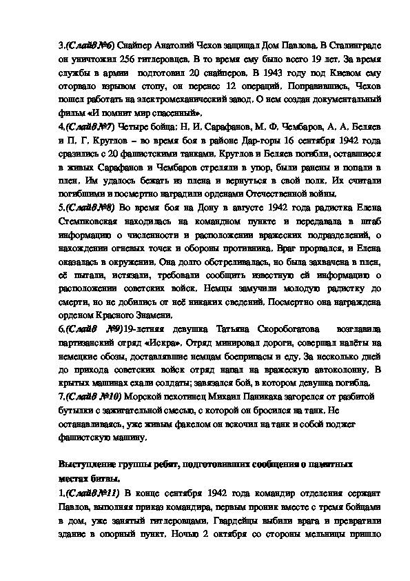 "Урок мужества ""Сталинград"""