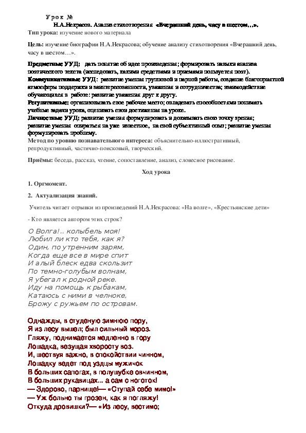 """Урок по литературе на тему """"Н.А.Некрасов. Анализ стихотворения  «Вчерашний день, часу в шестом…» (6 класс)."""