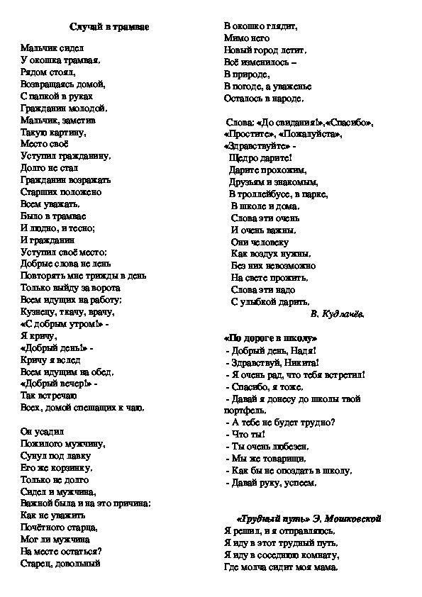 """Конспект урока по окружающему миру """"Правила вежливости"""" (2 класс  по программе """"Школа России"""")"""