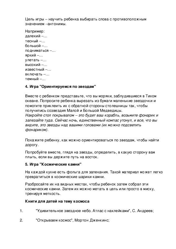 Методическая разработка занятия «Государственный флаг России»