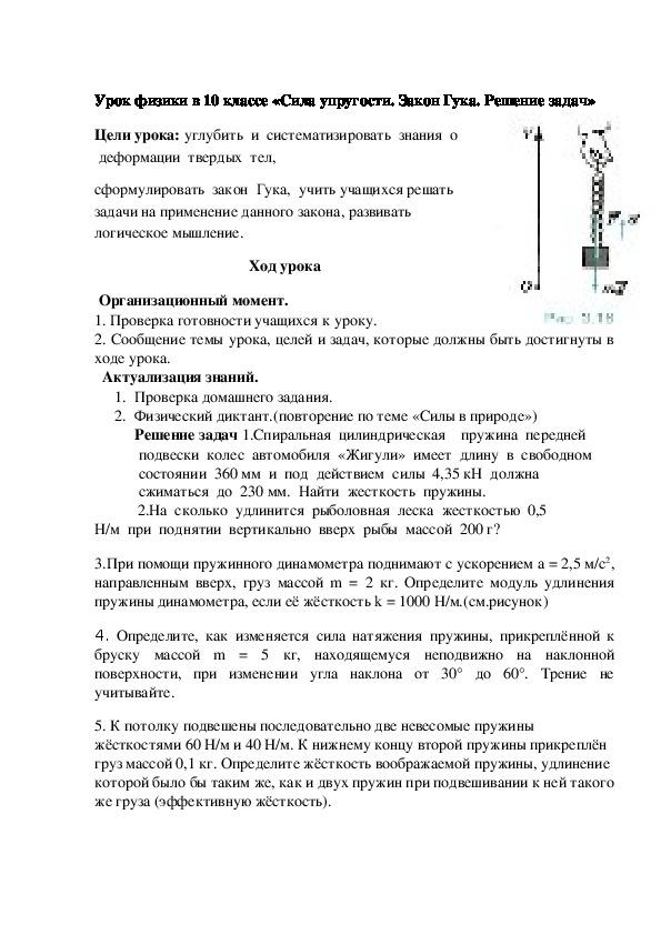 Физика 10 класс решение задач с пружиной задачи по физике с решениями для вышки