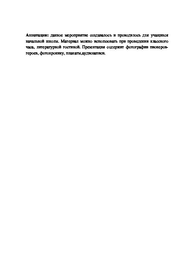 Методическая разработка внеклассного мероприятия в начальной школе, посвященная 70- летию Победы в Великой Отечественной войне «Пионеры – герои в Великой Отечественной войне»
