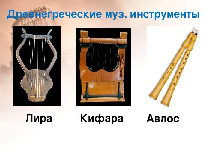 """Презентация к уроку на тему """"Античная музыка"""""""