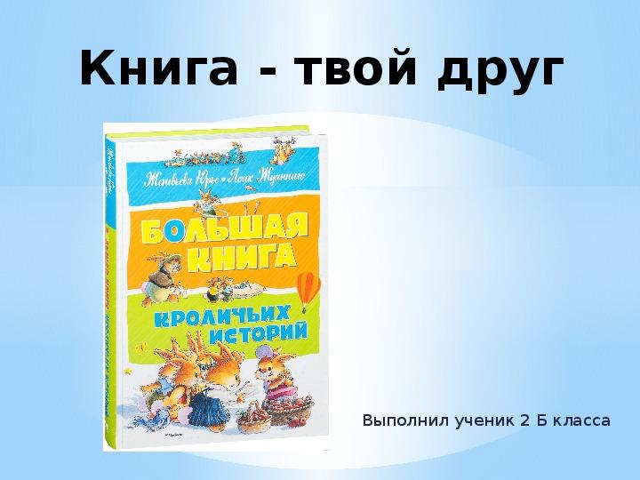 "Презентация ""Книга - твой друг"""